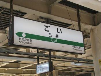 五井駅.jpg